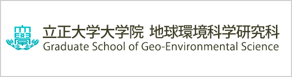 立正大学大学院 地球環境科学研究科