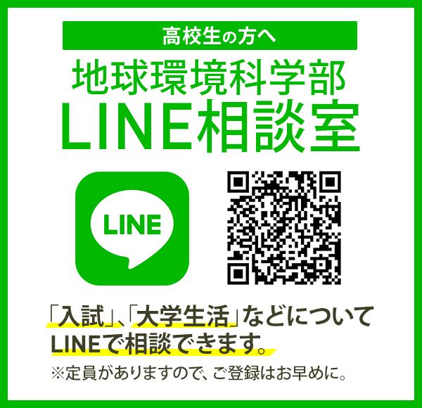 地球環境科学部 LINE相談室