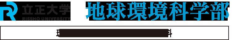 立正大学 地球環境科学部[環境システム学科/地理学科]